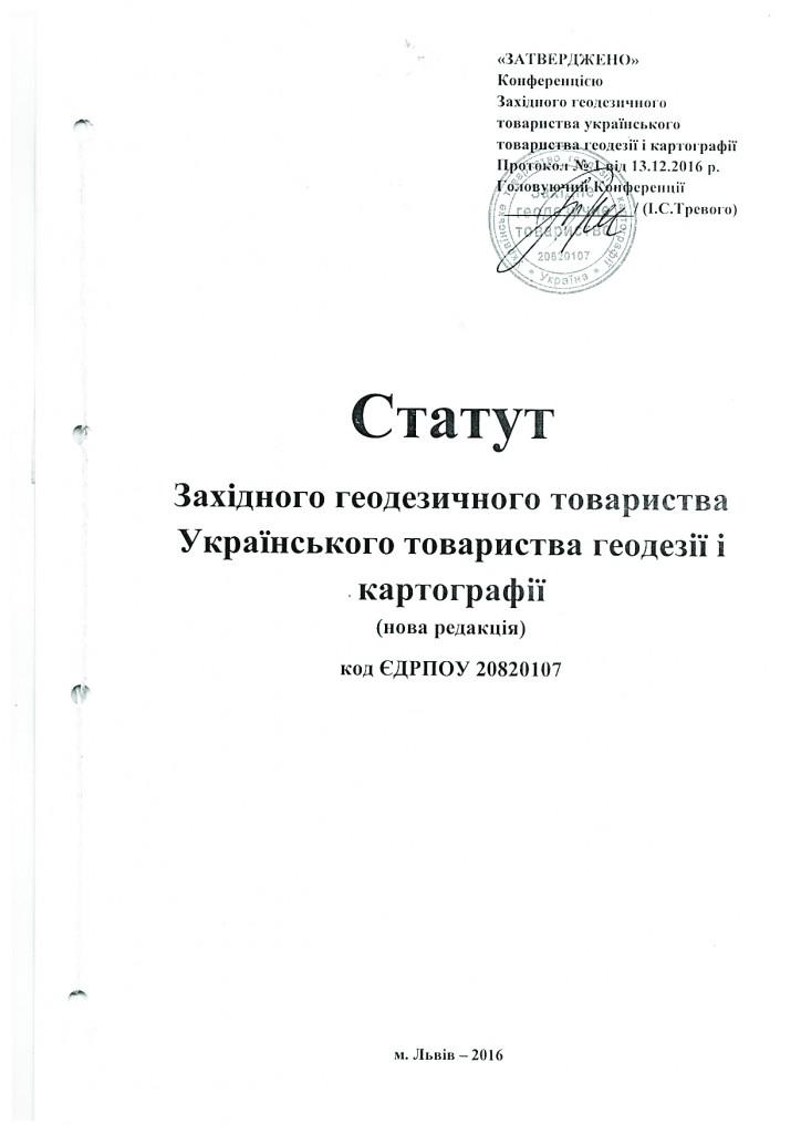 20820107_Нова_редакція_установчих_документів_1