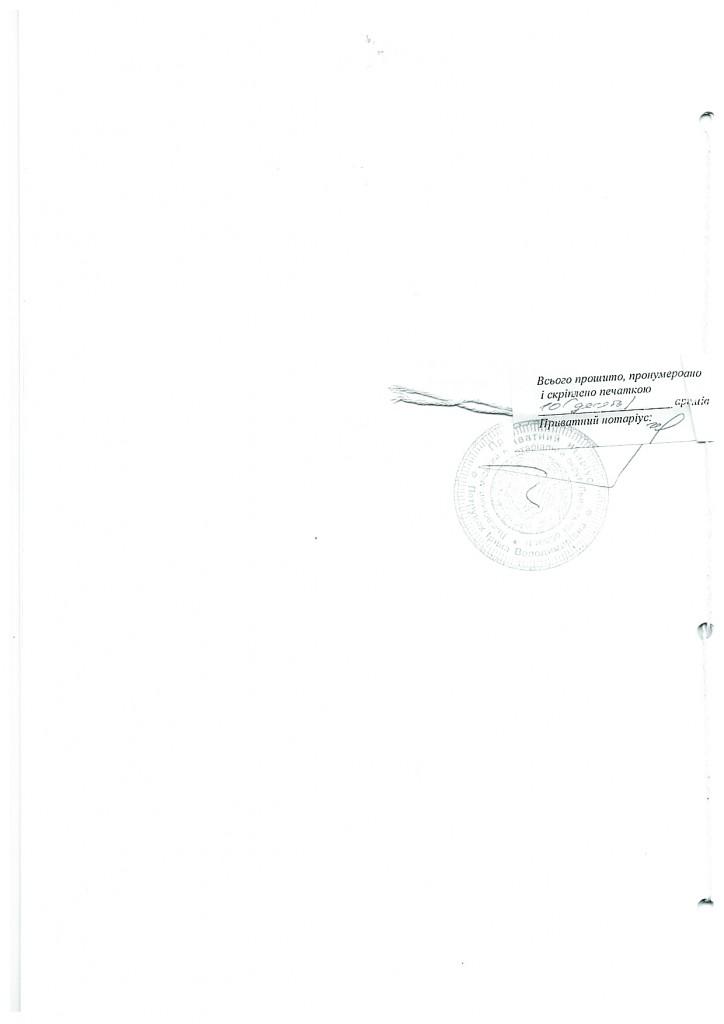 20820107_Нова_редакція_установчих_документів_11