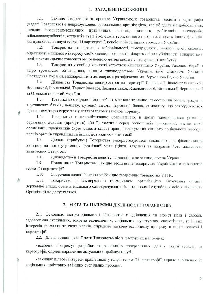 20820107_Нова_редакція_установчих_документів_2