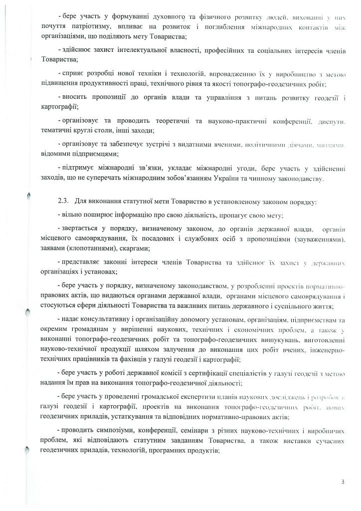 20820107_Нова_редакція_установчих_документів_3