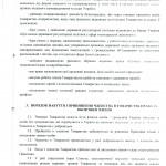 20820107_Нова_редакція_установчих_документів_4