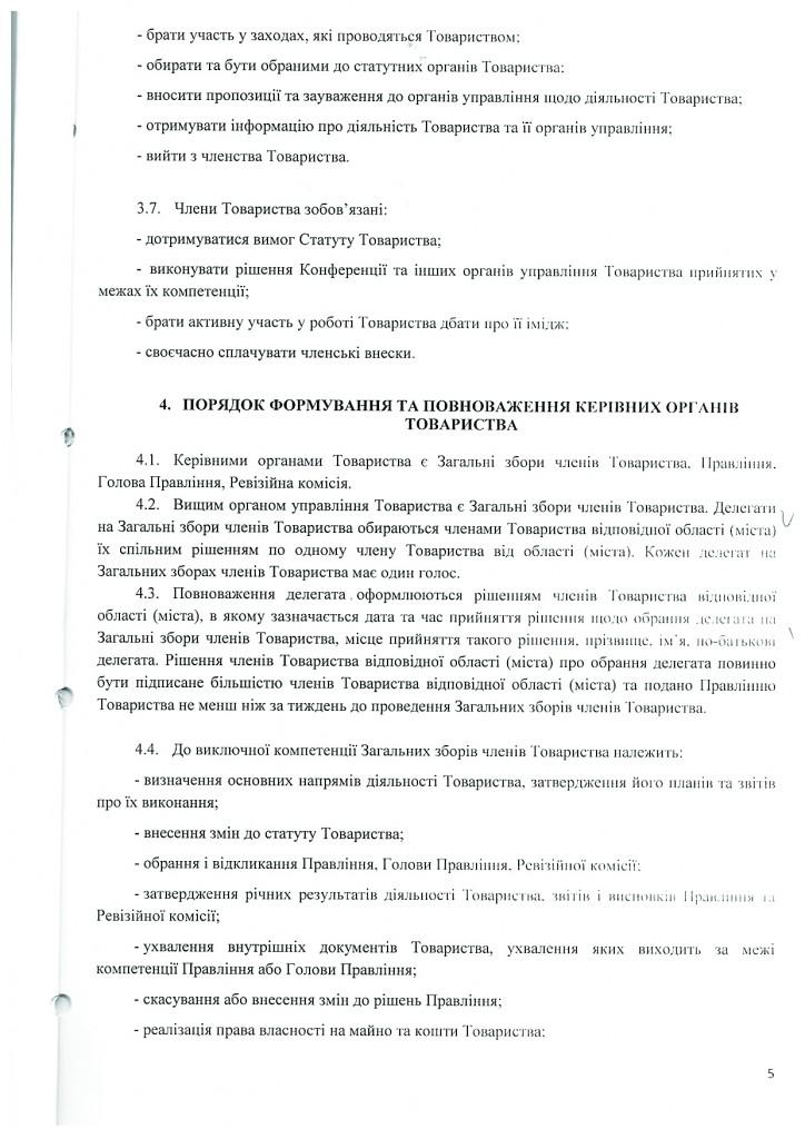 20820107_Нова_редакція_установчих_документів_5