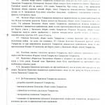 20820107_Нова_редакція_установчих_документів_6