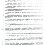 20820107_Нова_редакція_установчих_документів_8