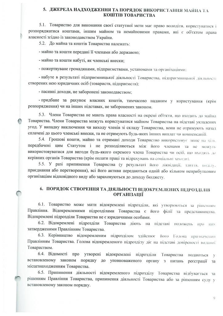 20820107_Нова_редакція_установчих_документів_9